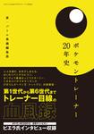ポケモントレーナー20年史-電子書籍