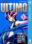 機巧童子ULTIMO 4-電子書籍