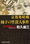 京都奥嵯峨 柚子(ゆず)の里殺人事件-電子書籍