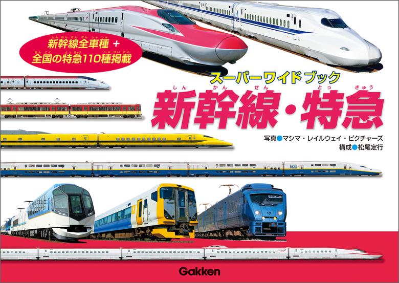 新幹線・特急拡大写真