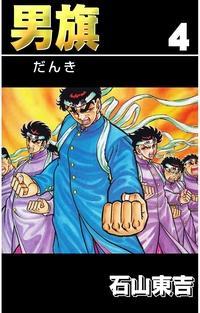 男旗 4-電子書籍