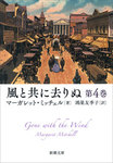 風と共に去りぬ 第4巻-電子書籍