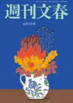 週刊文春 6月1日号-電子書籍