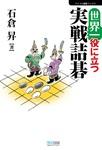 世界一役に立つ実戦詰碁-電子書籍