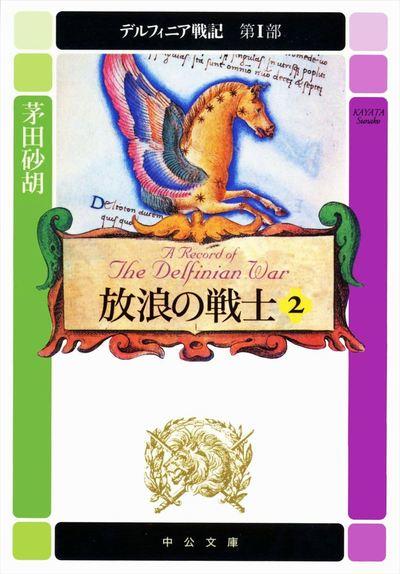 デルフィニア戦記 第I部 放浪の戦士2-電子書籍