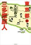 東京都三多摩原人-電子書籍