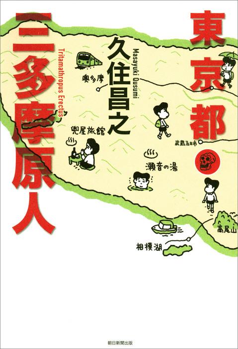 東京都三多摩原人-電子書籍-拡大画像