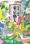 最後の秘境 東京藝大―天才たちのカオスな日常―-電子書籍