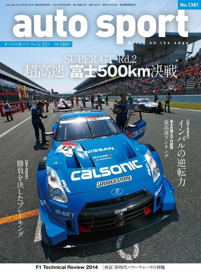 AUTOSPORT No.1381-電子書籍