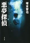 悪夢探偵-電子書籍