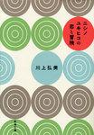 ニシノユキヒコの恋と冒険-電子書籍