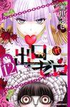 出口ゼロ(12)-電子書籍