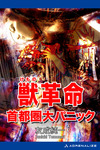 獣革命 首都圏大パニック-電子書籍