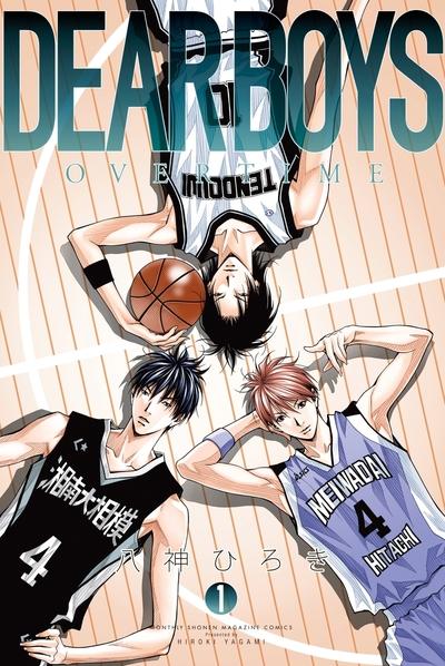 DEAR BOYS OVER TIME(1)-電子書籍