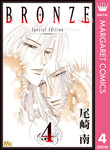 BRONZE -Special Edition- 4-電子書籍
