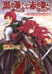 黒の騎士と赤の淑女 -神の眠る国の物語4.5--電子書籍