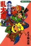 落第忍者乱太郎 7巻-電子書籍