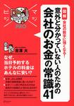 マジビジプロ 意外と分かっていない人のための 会社のお金の常識41 MAJIBIJI pro[図解]会社の数字に強くなる!-電子書籍