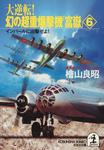 大逆転! 幻の超重爆撃機「富嶽」6~インパールに出撃せよ-電子書籍
