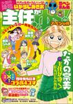 主任がゆく!スペシャルVOL.110-電子書籍