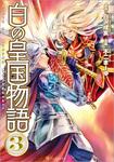 白の皇国物語3-電子書籍