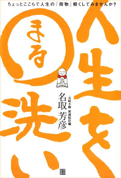 人生を○洗い-電子書籍