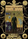 サイモン・アークの事件簿3-電子書籍