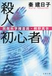 殺人初心者 民間科学捜査員・桐野真衣-電子書籍