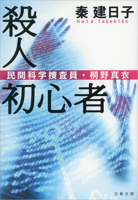 殺人初心者 民間科学捜査員・桐野真衣拡大写真