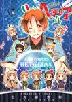 ヘタリア 4 Axis Powers-電子書籍