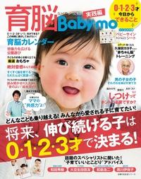 育脳Baby-mo 0・1・2・3才 今日からできること
