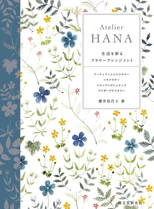Atelier HANA拡大写真