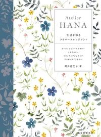 Atelier HANA-電子書籍