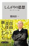 しんがりの思想 反リーダーシップ論-電子書籍