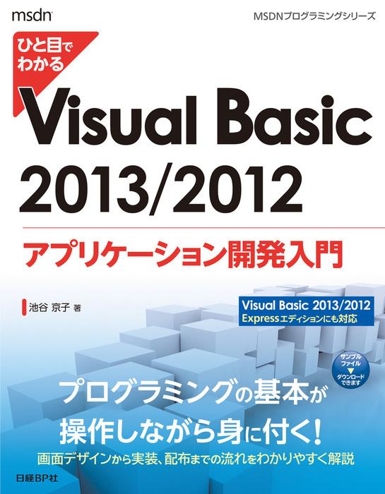 ひと目でわかるVisual Basic 2013/2012 アプリケーション開発入門拡大写真