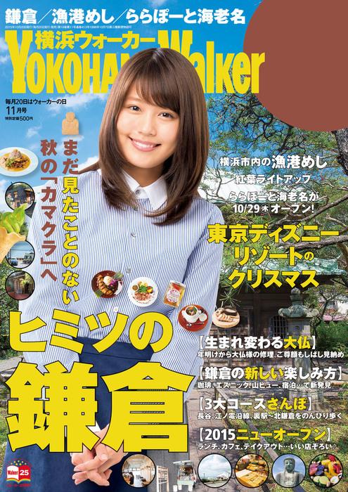 YokohamaWalker横浜ウォーカー 2015 11月号拡大写真