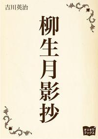 柳生月影抄-電子書籍