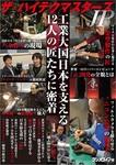 ザ・ハイテク・マスターズJP-電子書籍