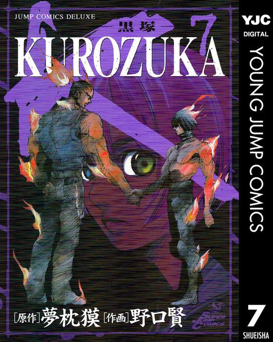 KUROZUKA―黒塚― 7-電子書籍-拡大画像