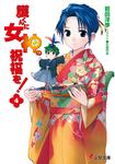 護くんに女神の祝福を!(4)-電子書籍