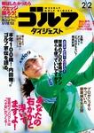 週刊ゴルフダイジェスト 2016/2/2号-電子書籍