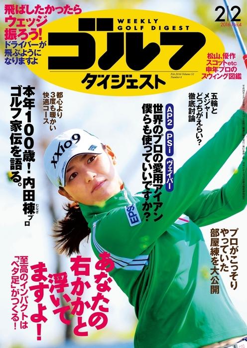 週刊ゴルフダイジェスト 2016/2/2号拡大写真