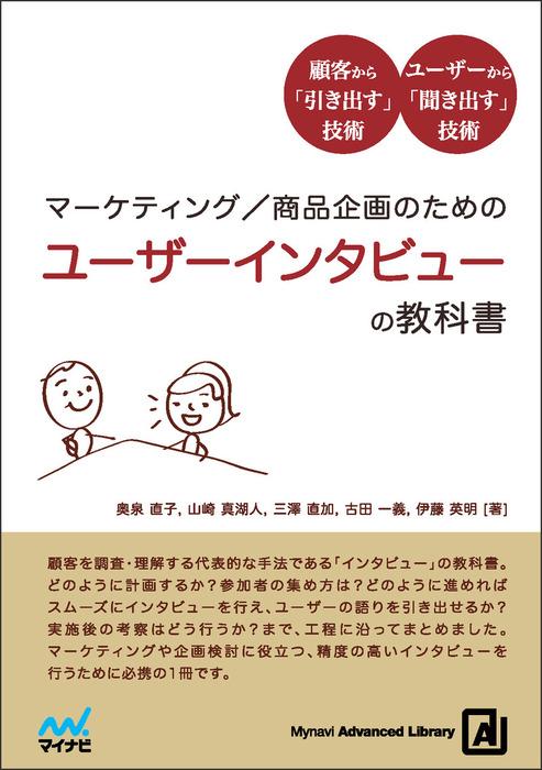 マーケティング/商品企画のための ユーザーインタビューの教科書拡大写真