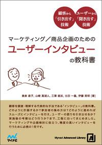 マーケティング/商品企画のための ユーザーインタビューの教科書-電子書籍