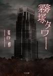 霧塚タワー-電子書籍
