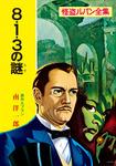 怪盗ルパン全集(3) 8・1・3の謎-電子書籍