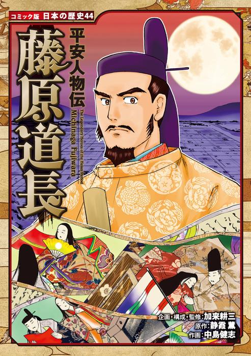 コミック版 日本の歴史 平安人物伝 藤原道長拡大写真