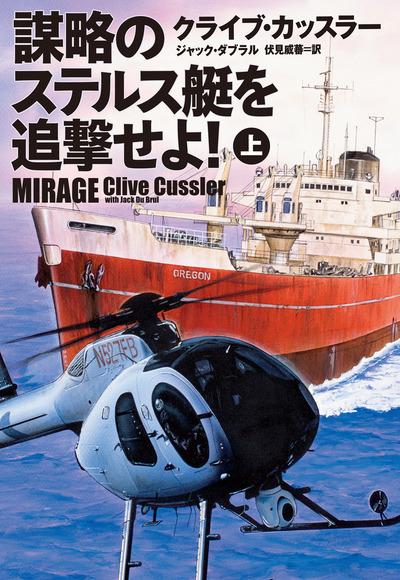 謀略のステルス艇を追撃せよ!(上)-電子書籍