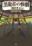 黒龍荘の惨劇-電子書籍