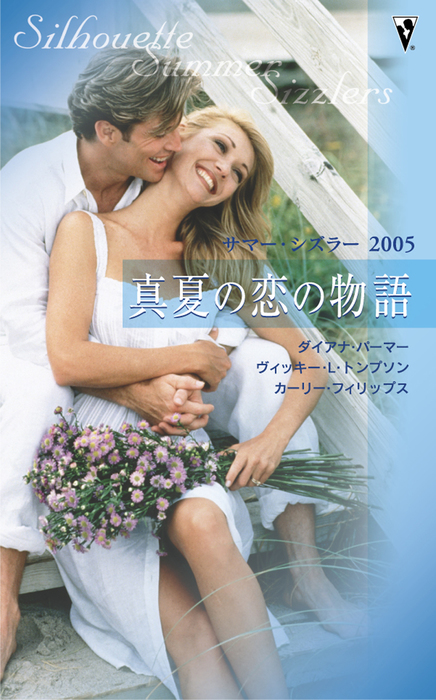 サマー・シズラー2005 真夏の恋の物語-電子書籍-拡大画像
